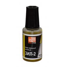 Флюс паяльный ЗИЛ-2 ( флакон ПЭТ-20 мл с кистью )