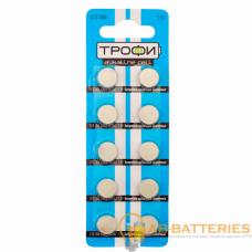 Батарейка Трофи G12/LR1142/LR43/386A/186 BL10 Alkaline 1.55V (10/200/1600)