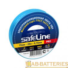 Изолента Safeline ПВХ 15мм*20м синий (10/200)